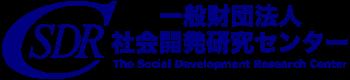 一般財団法人・社会開発研究センター Logo